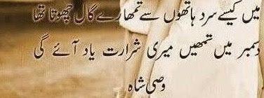 Wasi Shah | Wasi Shah Poetry | Wasi Shah Sad Poetry | 2 Lines Poetry | Sad Poetry | Urdu Sad Poetry,urdu 2 line poetry,2 line shayari in urdu,parveen shakir romantic poetry 2 lines,2 line sad shayari in urdu,poetry in two lines,Sad poetry images in 2 lines,sad urdu poetry 2 lines