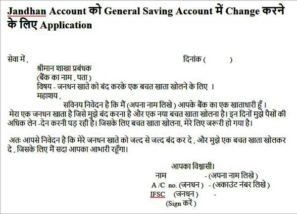 jandhan account ko saving account me badalne ke liye application
