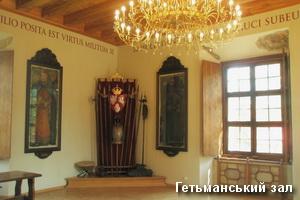 Гетьманська кімната в замку