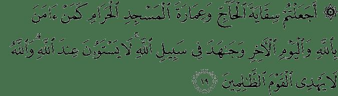 Surat At Taubah Ayat 19