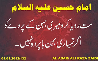 imam hussain farman about sisters