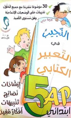 لدعم التلاميذ التعبير الكتابي مستوى www.eshamel.net-%D8%