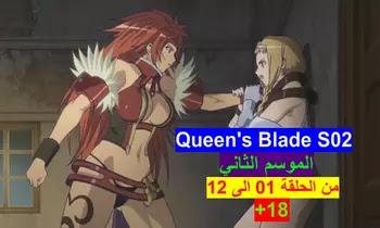Queen's Blade S02 مشاهدة وتحميل جميع حلقات شفرة الملكة الموسم الثاني من الحلقة 01 الى 12 مجمع في فيديو واحد