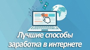 как сделать свой заработок в интернете