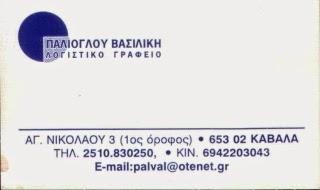 ΛΟΓΙΣΤΙΚΟ ΓΡΑΦΕΙΟ ΚΑΒΑΛΑΣ -ΠΑΛΙΟΓΛΟΥ ΒΑΣΙΛΙΚΗ