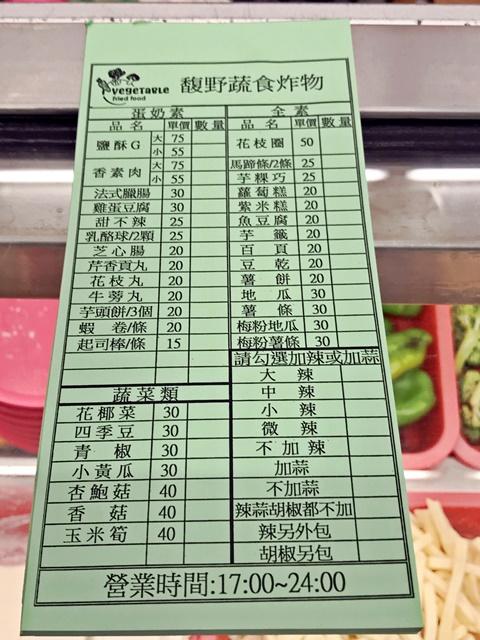 馥野蔬食炸物菜單~台北萬隆捷運站素食炸物