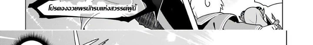 อ่านการ์ตูน Wakamono no Kuro Mahou Hanare ga Shinkoku desu ga, Shuushoku shite Mitara Taiguu Iishi, Shachou mo Tsukaima mo Kawaikute Saikou desu! ตอนที่ 2 หน้าที่ 214
