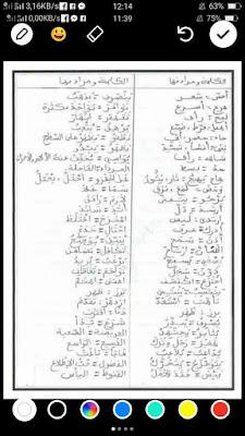 بعض المرادفات و الأضداد مادة اللغة العربية للتعليم الابتدائي الجيل الثاني