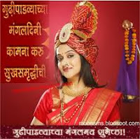 Gudi Padwa Wishes in Marathi | Happy Gudi Padwa Images, SMS in Marathi 2018