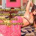 Log Shamaj Te रोमांटिक शायरी - Romantic Shayari