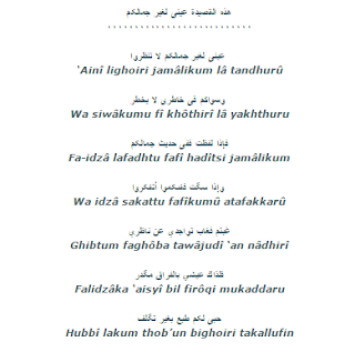 Teks Lirik Aini Lighoiri Jamalikum Arab dan Latin