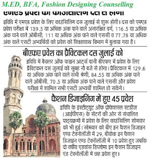 Allahabad University BFA Admission 2018 Notification Form & Exam