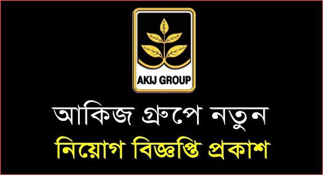 akij group job circular  - আকিজ গ্রুপ জব সার্কুলার