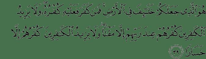 Surat Al-Fathir Ayat 39