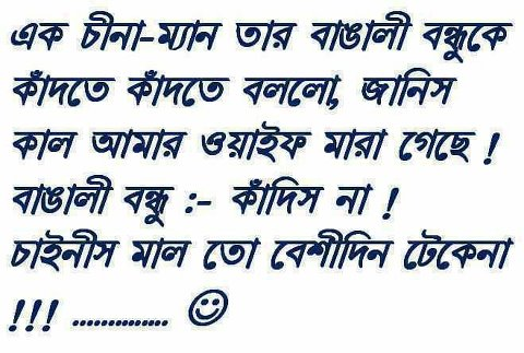 Funny Whatsapp Status Images In Bengali | Best Funny Images