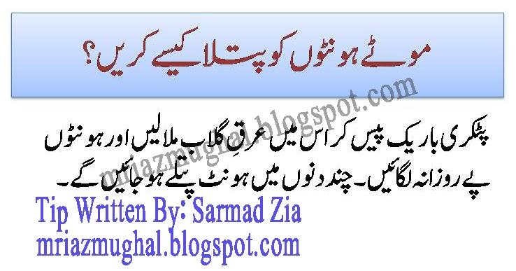 How To Slim Fat Lips Tip In Urdu Hindi - M Riaz Health Care
