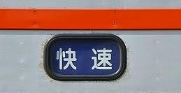 快速 横浜行き 新7000系赤塗装7755F側面