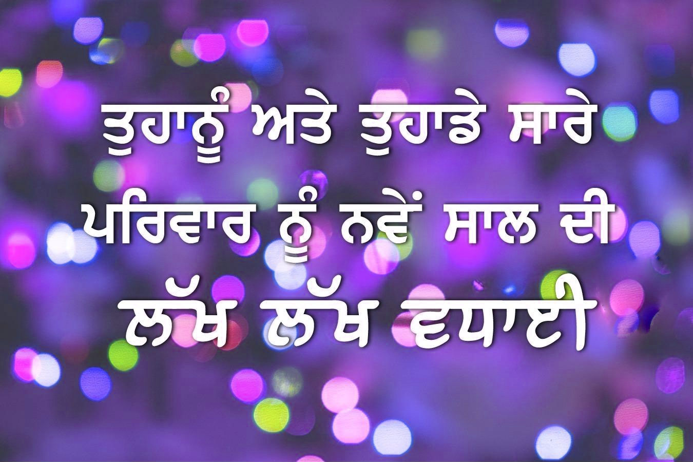 Happy New Year 2018 Wishes In Punjabi New Year Punjabi Messages