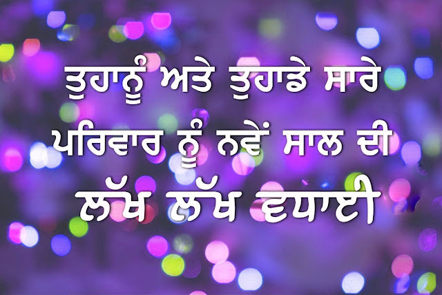 Punjabi Happy NEW Year message 2018
