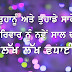Happy New Year 2018 Wishes In Punjabi New Year Punjabi Messages, Happy New Year Punjabi Quotes, SMS