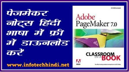 Adobe Page Maker Notes E book in Hindi