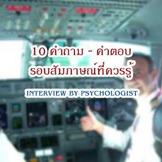 10 คำถาม - คำตอบรอบสัมภาษณ์ Student Pilot ที่ควรรู้ [INTERVIEW BY PSYCHOLOGIST]