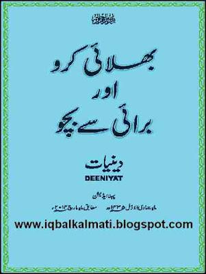 Bhalai Karo Aur Burai Se Bacho Islamic Book