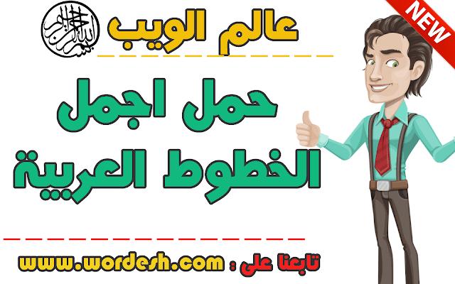 مع هذا الموقع قم بتحميل اجمل الخطوط العربية