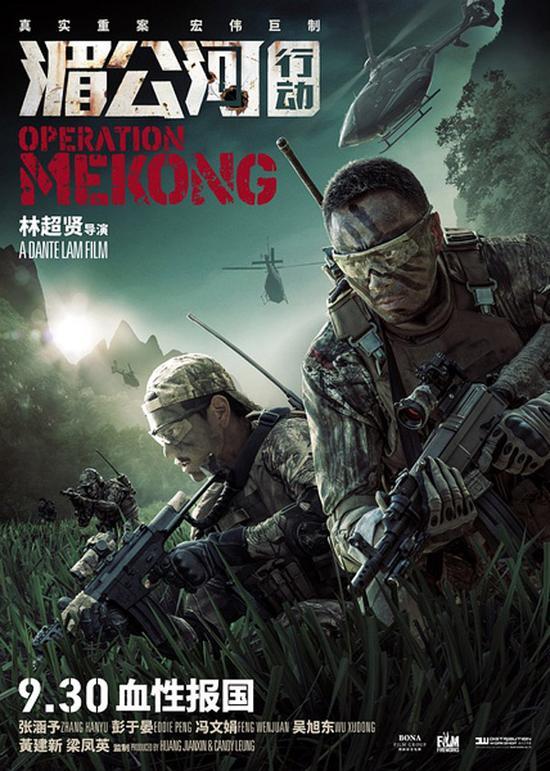 Điệp Vụ Tam Giác Vàng - Operation Mekong