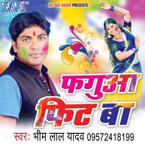 Watch Promo Videos Songs Bhojpuri Holi Fagua Fit Ba 2016 Bhim Lal Yadav Songs List, Download Full HD Wallpaper, Photos.