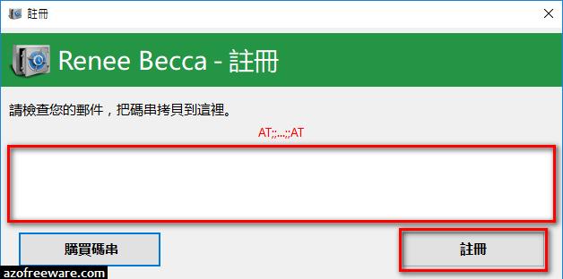 Renee Becca 註冊教學 - v2017.26.44.313 - 阿榮技術學院