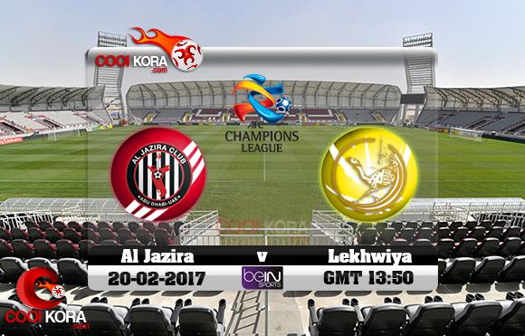مشاهدة مباراة لخويا والجزيرة اليوم 20-2-2017 في دوري أبطال آسيا