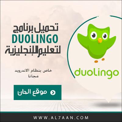 تحميل برنامج duolingo لتعليم الإنجليزية