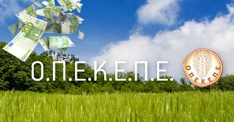 Νέες πληρωμές από τον ΟΠΕΚΕΠΕ για την περίοδο 9 με 13 Μαΐου