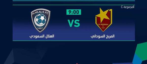 ملخص مباراة الهلال السعودي والترجي