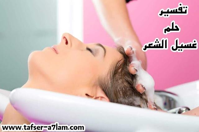 غسيل الشعر.غسل الشعر,رؤية غسل الشعر في الحلم,تفسير حلم غسل الشعر,غسل الشعر في المنام