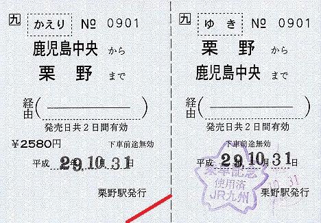 JR九州 簡易委託駅13 肥薩線栗野駅 発着駅常備往復乗車券(栗野⇔鹿児島中央など)