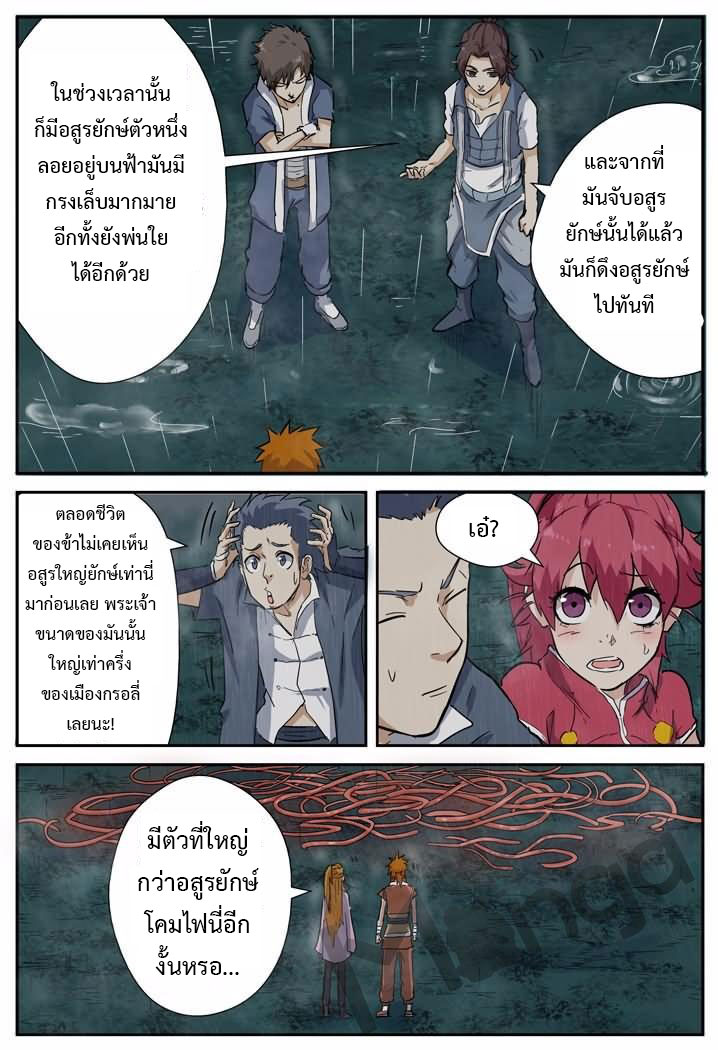 Tales of Demons and Gods ตอนที่ 149.5 หน้า 6