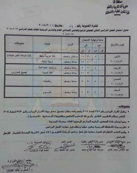 جدول امتحانات الصف الرابع الابتدائي 2018 الترم الثاني محافظة قنا