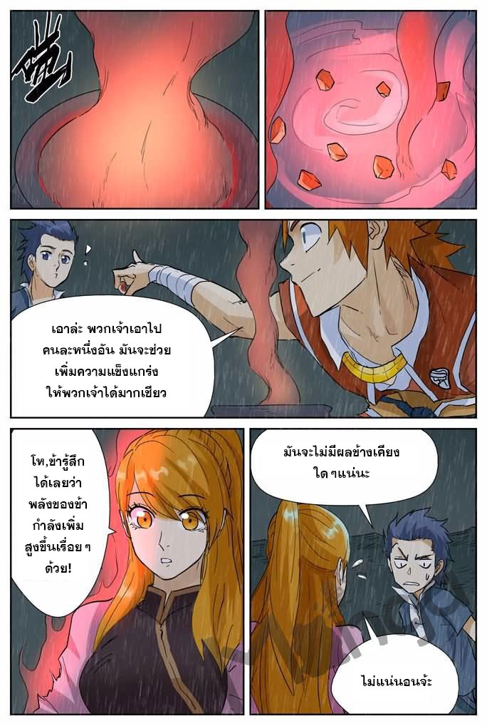 Tales of Demons and Gods ตอนที่ 150.5 หน้า 9