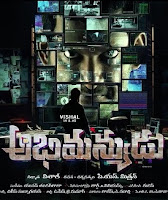 Abhimanyudu 2018 Telugu movie box-office collections