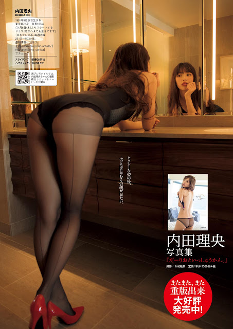 Uchida Rio 内田理央 Weekly Playboy March 2017 Pictures