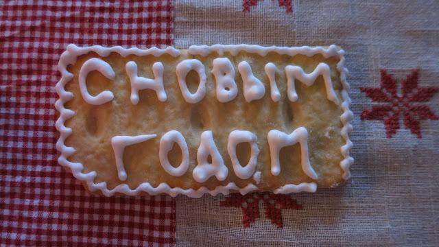 печенье, надпись на печенье, с новым годом