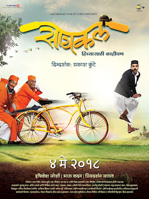 Cycle 2018 Full Marathi Movie Download