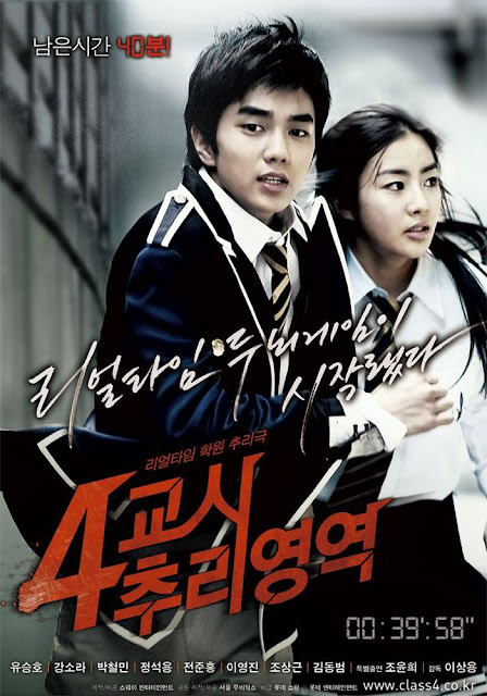 Detective in 40 Minutes (2009)