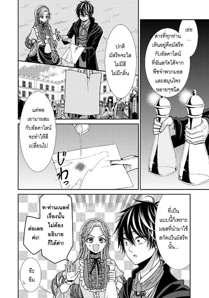 อ่านการ์ตูน Jishou Akuyaku Reijou na Konyakusha no Kansatsu Kiroku ตอนที่ 14 หน้าที่ 10