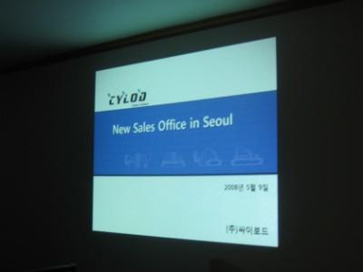 싸이로드 서울사무소