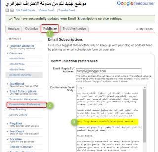 طريقة وضع كتاب للتحميل بعد الاشتراك في النشرة البريدية,Feedburner Trick: Give Users a File AFTER They Subscribe,