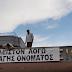 Ο Δήμαρχος Έδεσσας έκλεισε το Δημαρχείο, διαμαρτυρόμενος για την συμφωνία Τσίπρα – Ζάεφ