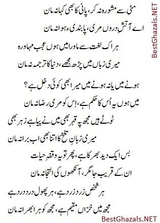 Best Ghazals And Nazms Urdu Poetry In Roman English Urdu And Hindi
